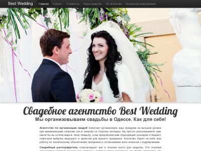 Агентсво Best Wedding